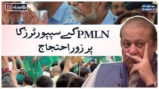 PMLN Ke Supporters Ka Pur-Zor Ehtejaj | SAMAA TV