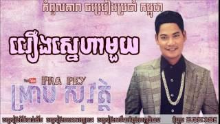 Preap Sovath - Rerng Sneha Mouy