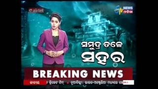 Special Report- Etv News Odia