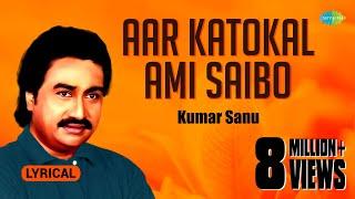 images Aar Katokal Ami Saibo With Lyric আর কতকাল আমি সইবো Kumar Sanu
