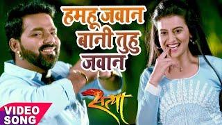 मजा लूटा - ऐसा डांस देख के आपके होश उड़ जायेंगे - Hamahu Jawan Baani - Super Hit Bhojpuri