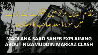 Nizamuddin Markaz fight between two groups - Maulana Saad saheb explaining about the matter