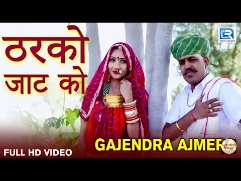Xxx Mp4 Gajendra Ajmera ठरको जाट को New DJ Sing 2018 Tharko Jat Ko Rajasthani DJ Song 3gp Sex