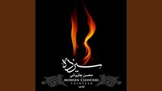 Ghorazeh-Chin