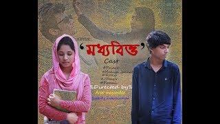 Bangla Shortfilm Moddhobitto by Arpo majumder।। Butterfly Entertainment।bangla shortfilm।।modhobitto