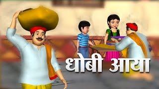 Dhobi Aaya Dhobi Aaya Hindi Poem | 3D Animation Hindi Nursery Rhymes for Children
