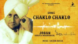 Chaklo Chaklo | Hardev Mahinangal | Sachin Ahuja | New Punjabi Songs 2016 | Sur Sangam Entertainment