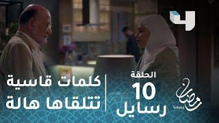 مسلسل رسايل - الحلقة 10 - والد هالة يوجه لها كلمات قاسية بعد شكوى طارق منها #رمضان_يجمعنا