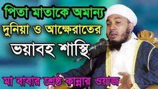 Bangla Waz 2017 Mufti Hafez Shaikhul Islam Ashrafi About Ma o Babake Omanno Korar Porinaty