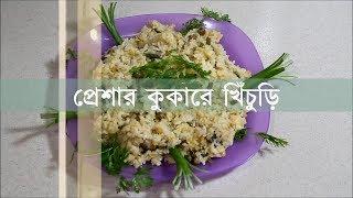 প্রেশার কুকারে খিচুড়ি রান্না | Pressure Cooker Khichuri Bangladeshi Recipe