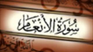 سورة الأنعام كاملة - الشيخ احمد العجمي