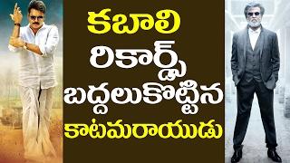 Pawan Kalyan KATAMARAYUDU Breaks Rajinikanth KABALI Teaser Records | Shruti Haasan | Telugu Cinema