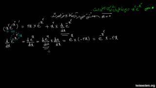 مشتق ۳۲ - مثال از مشتق توابع نمایی