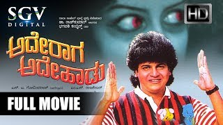Kannada Old Movies | Ade Raaga Ade Haadu | Kannada Movies Full | Shivarajkumar, Seema