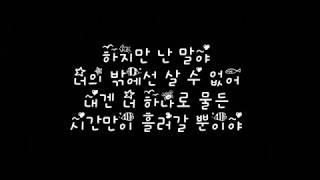 다비치 Davichi 이 사랑 This Love 태양의 후예 Descendants of the Sun OST 가사 Lyrics