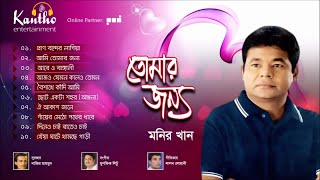Monir Khan - Tomar Jonno | Full Audio Album | Kantho Entertainment