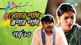 Shonar Pakhi Rupar Pakhi   S01   E-65   Channeli TV