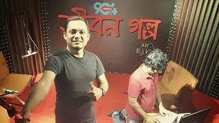 RJ Kebria Content of JIBON GOLPO || Dhaka fm 90.4