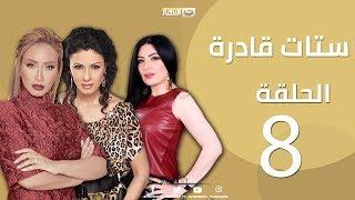 Episode 8 - Setat Adra Series | الحلقة الثامنة- مسلسل ستات قادرة