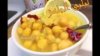 , اكلات عراقية ام زين لبلبي طريقة سهله وسريعه تحضر جربوهاIRAQI FOOD OM ZEIN