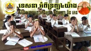ឥន្ទប្បញ្ញោ ងិន ភេន - ទេសនា អំពីទ្រព្យ៤យ៉ាង -Tesana Ampi Trop 4 yeang - ( Khmer Dhamma Bande)