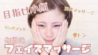 【毎日の】フェイスマッサージ法!!【目指せ小顔】