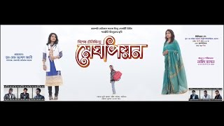 Meghpeon A Telefilm by Rajshahi Medical College students