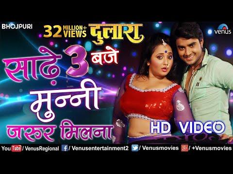 """Xxx Mp4 साढ़े ३ बजे मुन्नी Saadhe Teen Baje Dulaara Bhojpuri Song 2017 Pradeep Pandey """"Chintu"""" 3gp Sex"""