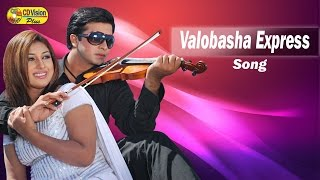 Bhalobasha Express | Bhalobasa Express | HD Movie Song | Shakib Khan & Apu | CD Vision