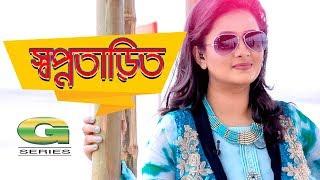 Bangla HD Natok | Swapnotarito || ft Purnima, Shoaib, Humaira Himu, Abul Hayat, Dolly Johur