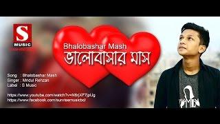 Bhalobashar Mash  |  MriDul Rehzan | Bangla New Video song 2017
