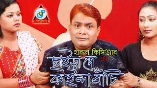 Harun Kisinger - হারুন কিসিঞ্জার - ছাইড়া দে কাইন্দা বাঁচি - Chaira De Kainda Bachi - Bangla Comedy