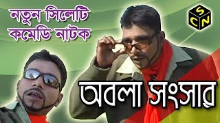 Sylheti Notun Natok 2018 | Obola Songsar | ্অবলা সংসার | Sylhety Comedy Natok |  Full HD