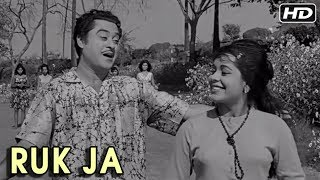 Ruk Ja Rokta Hai Yeh Full Video Song | Mr. X In Bombay Songs 1964 | Kishore Kumar Hits