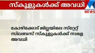 Kozhikod School | Manorama News