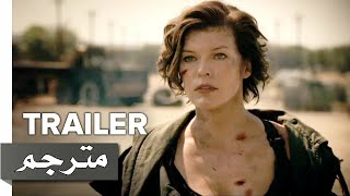 Resident Evil The Final Chapter (2017) Trailer #1 مترجم