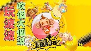 吹個大個波波玩波波《超級猴子球》[突然直播]00:15