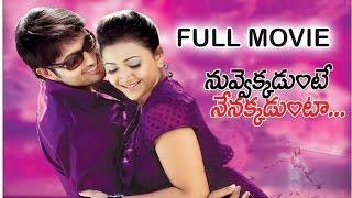 Nuvvekkadunte Nenakkadunta Telugu Full Movie | Uday Kiran | Shweta Prasad
