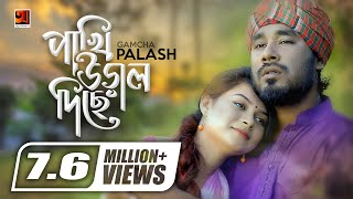 Pakhi Ural Diche Re | by Gamcha Palash | Full HD Music Video 2018 | ☢☢ EXCLUSIVE ☢☢
