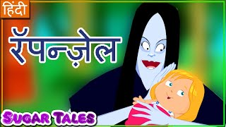रॅपन्ज़ेल  || RAPUNZEL  MOVIE IN HINDI || SUGAR TALES HINDI