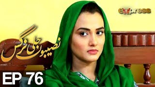 Naseebon Jali Nargis - Episode 76 uploaded on 10-08-2017 636 views