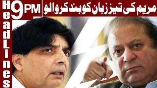 Maryam's sharp tongue pushing PML-N to a dead end - Headlines & Bulletin 9 PM - 22 March 2018
