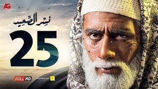 مسلسل نسر الصعيد الحلقة 25 الخامسة والعشرون HD | بطولة محمد رمضان - Nesr El Sa3ed Eps 25