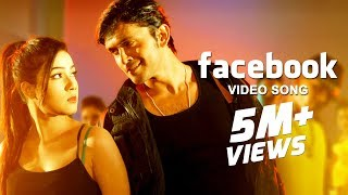 Facebook | Video Song | Warning (2015) | Bengali Movie | Arifin Shuvoo | Mahiya Mahi