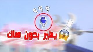ماين كرافت I حركة في سيرفر حرب السرير و صرت اطير فيه !!( صاروا يسبوني و يقولوا هكر ) !! | Minecraft