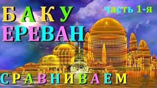 БАКУ  -  ЕРЕВАН      СРАВНИВАЕМ