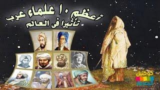 أعظم 10 علماء عرب تأثيرا فى البشرية  .. نقلت أوروبا والغرب علومهم !