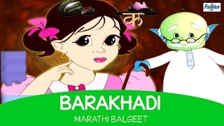Jaduchi Balwadi - Barakhadi in Marathi  | Marathi alphabets for children