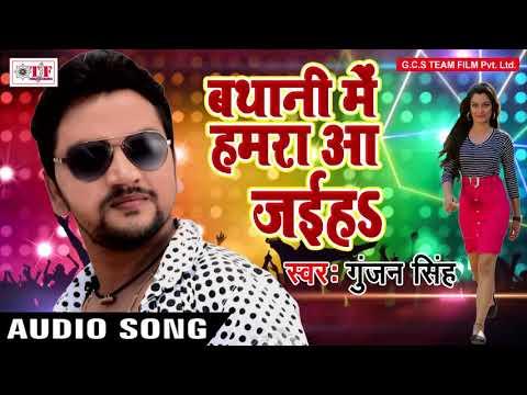 Xxx Mp4 Gunjan Singh का सबसे हिट गाना Dheere Se Chumma Leb A Rani Hits Bhojpuri Songs 2017 3gp Sex