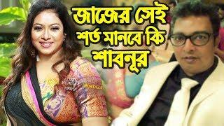 জাজে কাজ পেতে নায়িকা শাবনূরকেও যে শর্ত পূরণ করতে হবে | Shabnur | Jaaz Multimedia | Shabnur New Movie